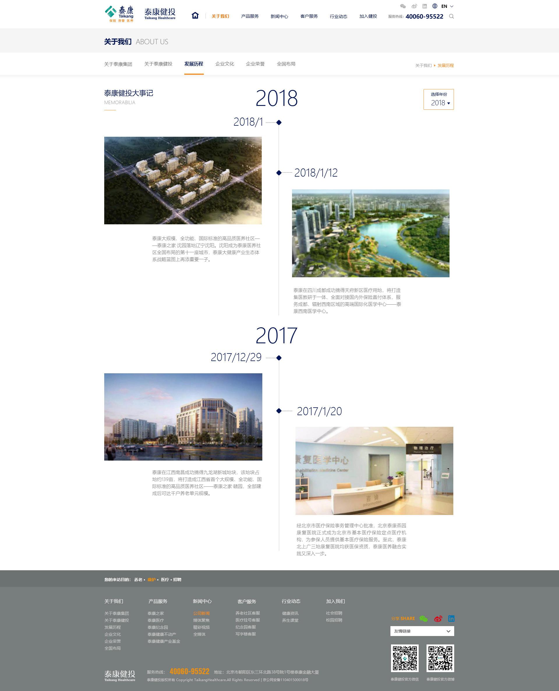 泰康健投官方网站