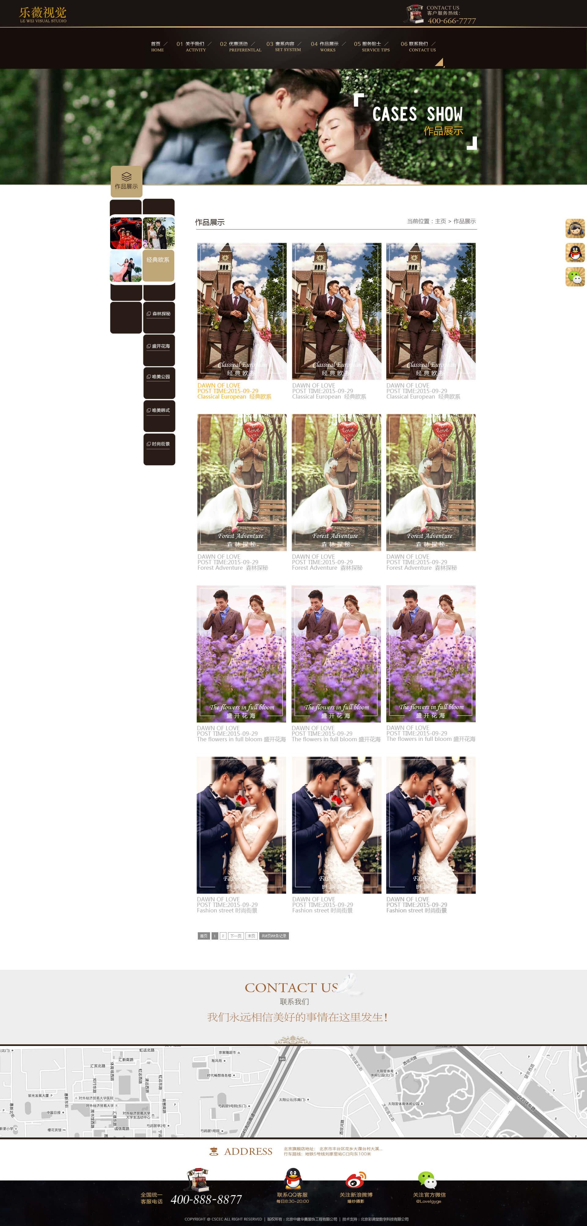 乐微视觉婚纱摄影